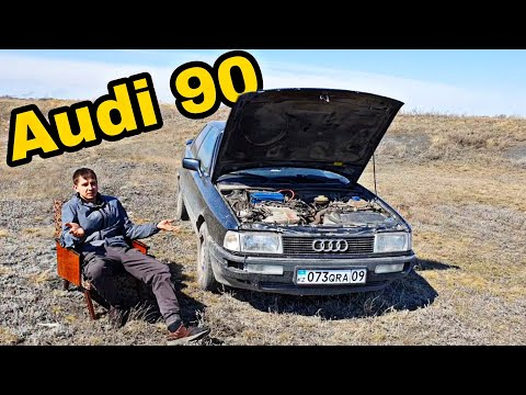 Купил Ауди 90 на редком моторе, открыл капот, а там . . . Оживил систему и дал копоти