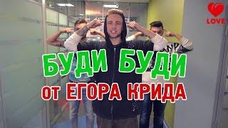 ТАНЦУЙ! Буди-Буди от Егора Крида