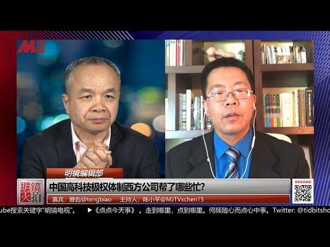 明镜编辑部 | 滕彪 陈小平:中国高科技极权体制西方公司帮了哪些忙?(20190521 第423期)