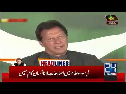 2am News Headlines | 24 Jan 2020 | 24 News HD