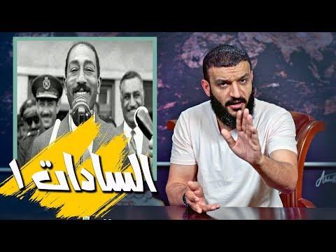 محمد انور السادات