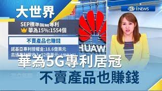 捲進貿易戰仍是大贏家!華為5G專利居冠 不賣產品躺在家也賺錢|主播 王志郁|【大世界新聞】20190607|三立iNEWS