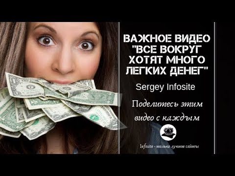 Важно смотреть Всем: Админы Хайпов, Блогеры, Подписчики, Партнеры «Халява денег для ВСЕХ!»
