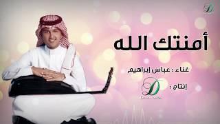 """تحميل و مشاهدة """"Abas Ibrahim - Amantak Allah   عباس إبراهيم - امنتك الله - عود"""" MP3"""