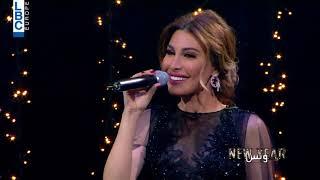 خدني معك - ديو مروان خوري و يارا من سهرة رأس السنة 2018