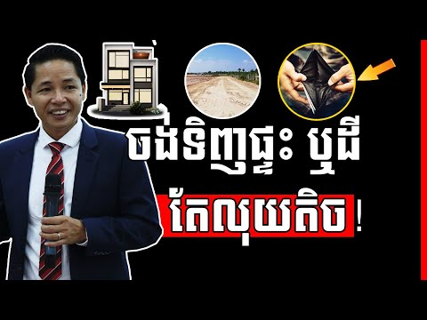 Din Somethearith - Want to buy a house or land but less money! (Speak Khmer)