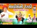 Meldi Ma Ni Regadi (Bijal Rabari Ni Vaat)Gujarati Regadi 2018 | Raju Rabari Regadi | Full Video
