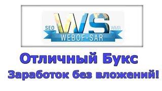 Букс - Webof-Sar легкий заработок на кликах и заданиях Без вложений!!