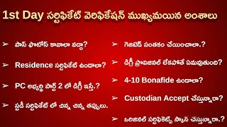 TSLPRB Certificate Verification Doubts & Answers (Today)