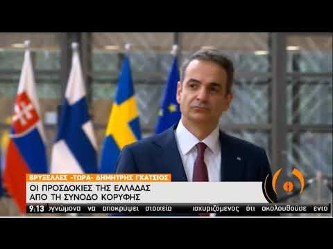 Σύνοδος Κορυφής | Οι προσδοκίες της Ελλάδας | 20/07/2020 | ΕΡΤ