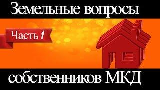 Земельные вопросы собственников МКД  Часть 1