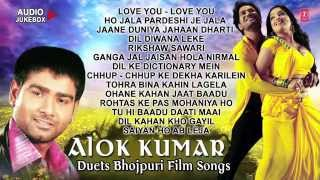 Alok Kumar Duet Bhojpuri Film Song Jukebox