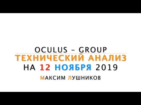 Технический обзор рынка Форекс на 12.11.2019 от Максима Лушникова