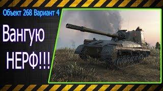Объект 268 Вариант 4.  Вангую НЕРФ!!! Лучшие бои World of Tanks