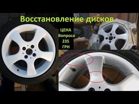 Восстановление дисков своими руками. Покраска авто дисков.