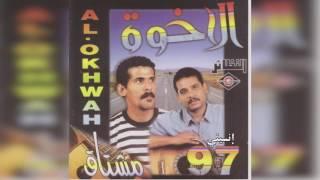 فرقة الأخوة - انسيني تحميل MP3