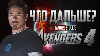 Что будет после конца фильма «Мстители: Война Бесконечности»? (Теории «Мстители 4/Avengers 4»)