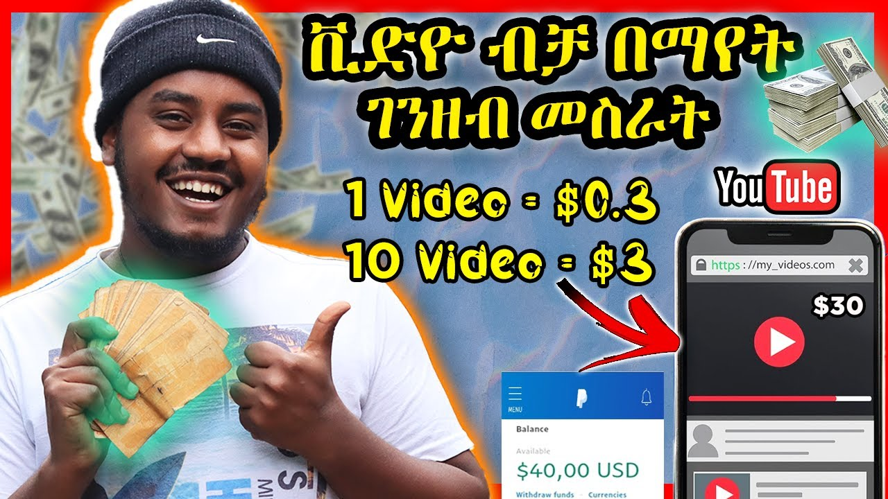 Making Money online Watching YouTube Videos ( Earn $30 Per Day) | ቪድዮዎችን ብቻ በማየት ገንዘብ መስራት Ethiopia thumbnail