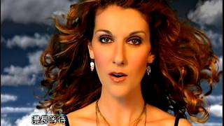 Celine Dion A New Day Has Come 席琳狄翁 真愛來臨 中文字幕[Chinese Traditional Lyrics]