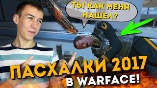 WARFACE.ПАСХАЛКИ 2017 - БЛАСТЕР НА PVP!?