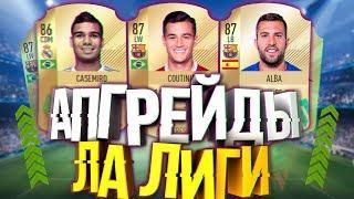 ЗИМНИЕ АПГРЕЙДЫ В ФИФА 18 / АПРГРЕЙДЫ ЛА ЛИГИ