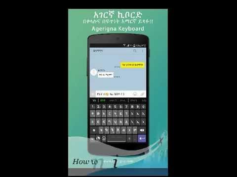Video of Amharic Keyboard - Agerigna