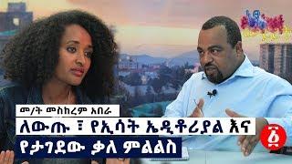 [ነፃ ውይይት] ለውጡ ፣ የኢሳት ኤዲቶሪያል እና የታገደው ቃለ ምልልስ | ቆይታ ከመምህርት መስከረም አበራ ጋር | Ethiopia