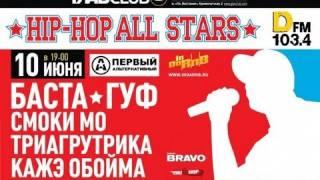 Гуф   200 Строк, Только Там, Красная Стрела| Hip Hop All Stars