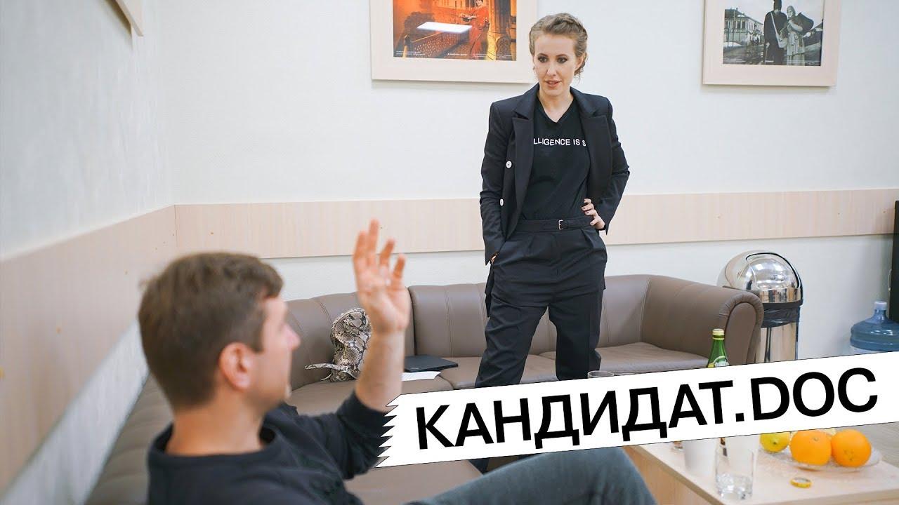 «Кандидат.doc». Дневники предвыборной кампании. Серия №10. Собчак и «Полет пули»