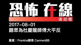 [精華][嘉賓:Frankie師傅 CarmenBB ] 聽眾為杜慶龍師傅大平反〈恐怖在線〉2017-08-01