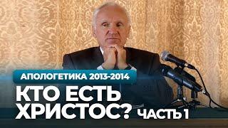 Кто есть Христос? Ч.1. (МДА, 2013.09.17) — Осипов А.И.