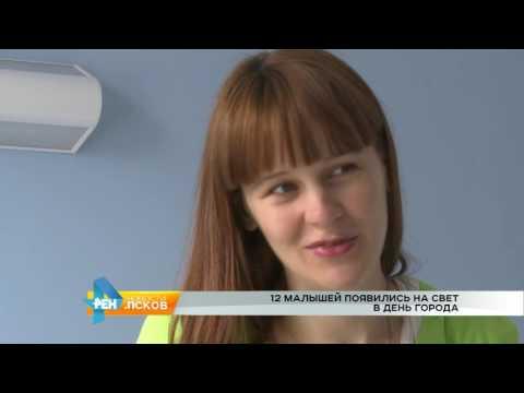 Новости Псков 26.07.2016 # 12 малышей появились на свет в день города
