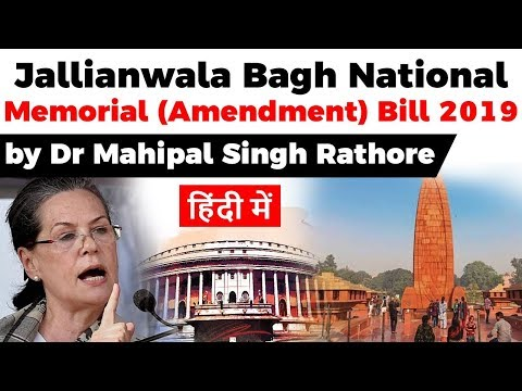 Jallianwala Bagh National Memorial (Amendment) Bill 2019, Why Congress Party is against this bill?
