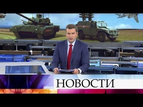Выпуск новостей в 18:00 от 22.11.2019 видео
