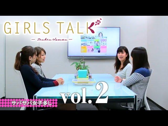 ZENKEN GIRLS TALK ガールズトーク vol.2