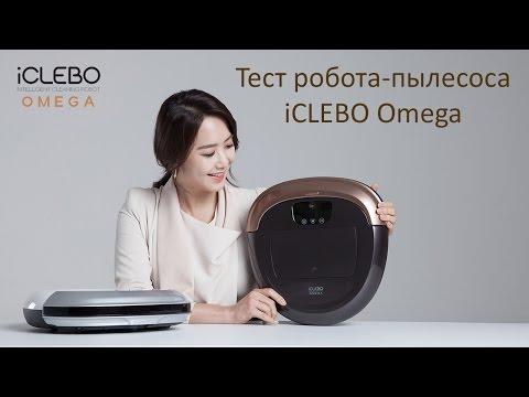 Робот пылесос iCLEBO Omega YCR-M07-10 Gold
