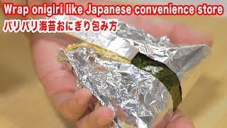 AmazingwaytowraponigirilikeJapaneseconveniencestorewithaluminumfoil