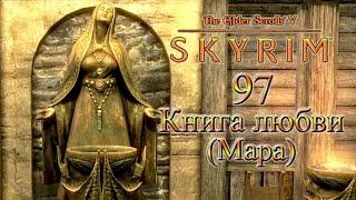 The Elder Scrolls V Skyrim #97 - Книга Любви Мара