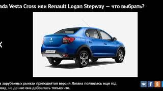 Lada Vesta Cross или Renault Logan Stepway — что выбрать?