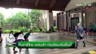 ทีมชาติไทย วอร์มเช้า ก่อนซ้อมจริงเย็นนี้ | 20-03-62 | เรื่องรอบขอบสนาม