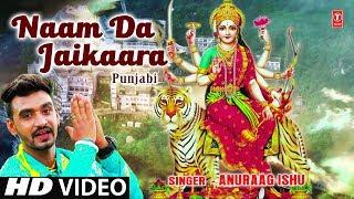 Naam Da Jaikaara I ANUGRAAG ISHU I New Latest Punjabi Devi Bhajan
