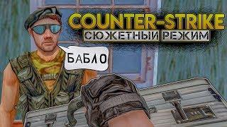 CS 1.6: СДЕЛКА С ТЕРРОРИСТАМИ! - СЮЖЕТНЫЙ РЕЖИМ В COUNTER-STRIKE!