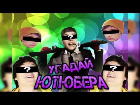 Угадай ЮТЮБЕРА \\ EeOneGuy \\ MrLololoshka \\ Frost