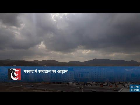 ओमान के कुछ हिस्सों में बादल छाए रहेंगे