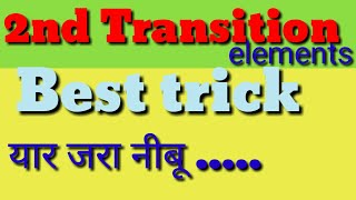 Trick to learn 2nd transition elements