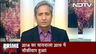 Prime Time With Ravish Kumar, March 18, 2019 | पांच साल में चायवाले से चौकीदार तक का सफर