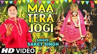 माँ तेरा जोगी I Maa Tera Jogi I SAKET SINGH I  I New Latest Full HD Video Song