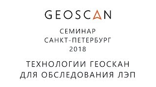 Семинар ГЕОСКАН Санкт-Петербург 2018. Обследование ЛЭП