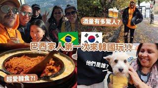 [韓國VLOG] 小巴西家族來韓國啦!!巴西人最愛的韓食是⋯?! 만두第一次見爺爺奶奶!! |Lizzy Daily