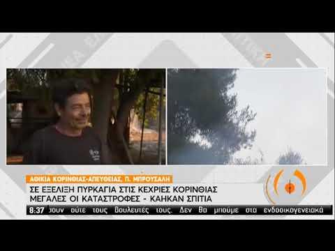 Κόρινθος   Σε εξέλιξη πυρκαγιά   23/07/2020   ΕΡΤ